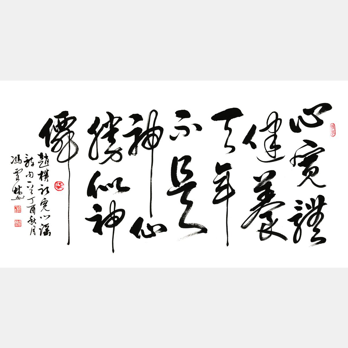 赵朴初《宽心遥》心宽体健养天年,不是神仙胜似神仙。