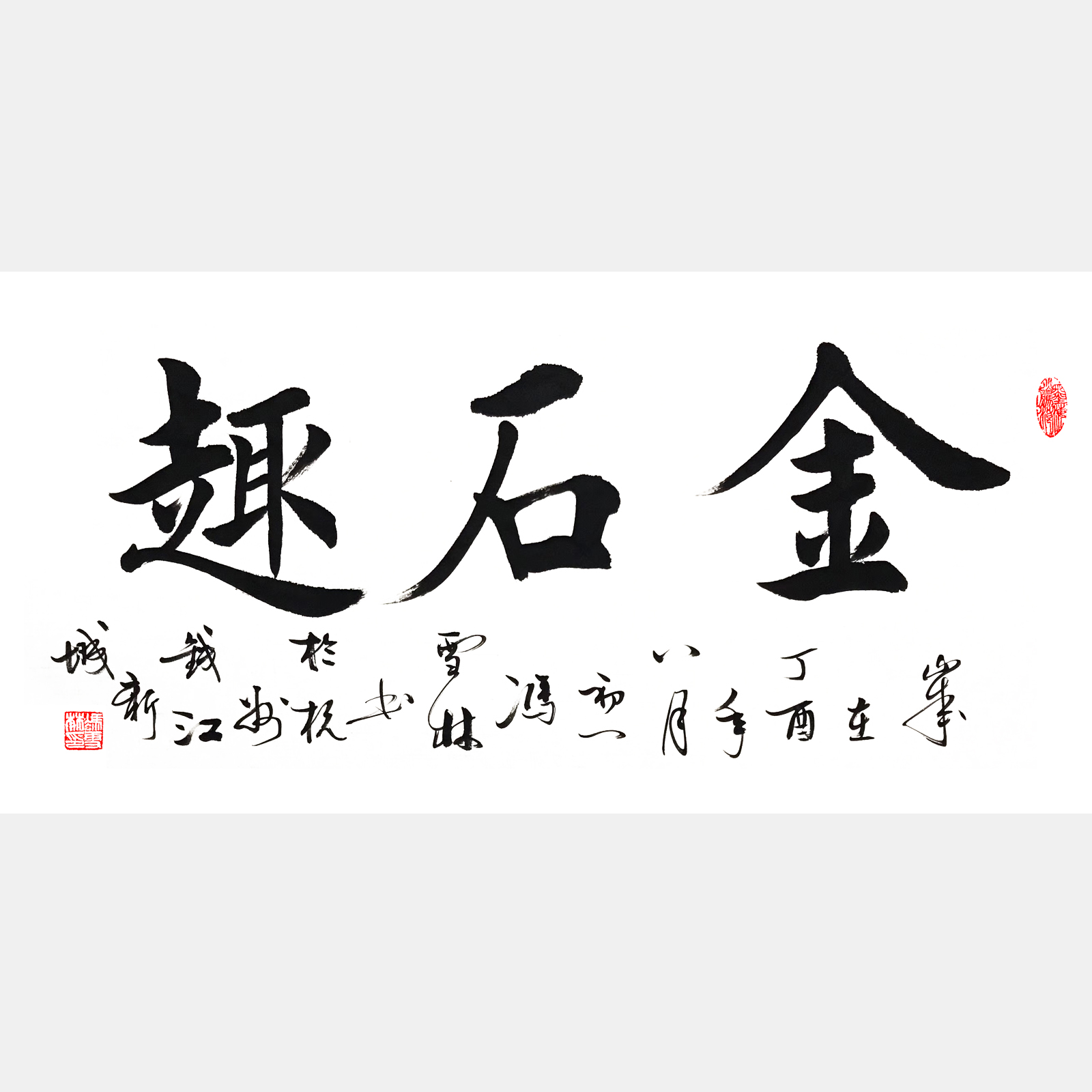 金石趣 楷书书法作品 四尺横幅