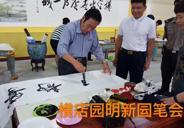 """冯雪林赴东阳参加""""欢度国庆・喜迎十九大书画名家联谊笔会"""""""