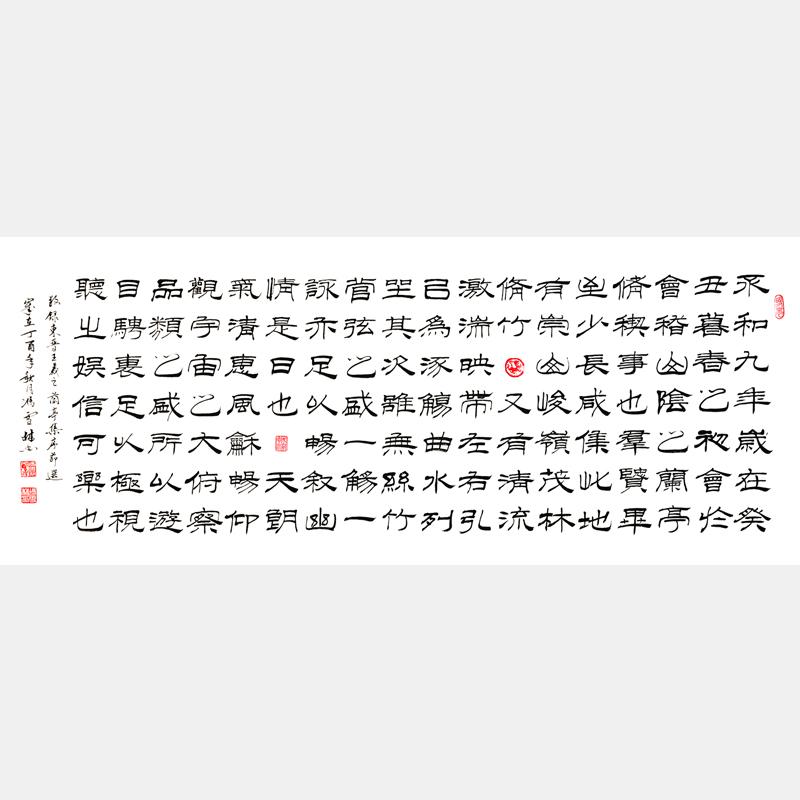 东晋王羲之《兰亭序》节选 隶书