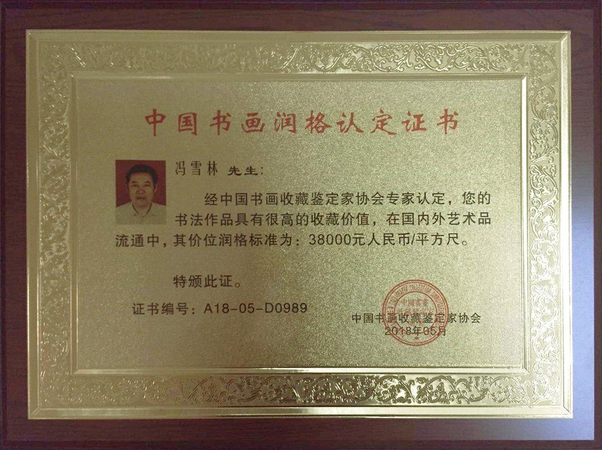 中国书画收藏鉴定家协会――价位润格每平方尺38000元