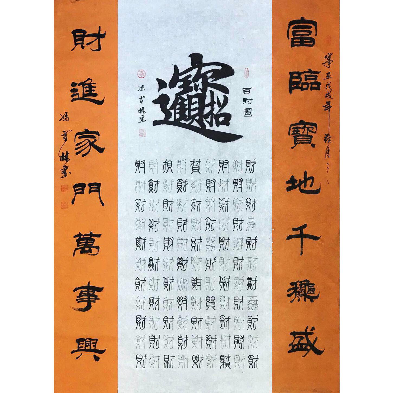 百财图 招财进宝合体字 篆书 中堂