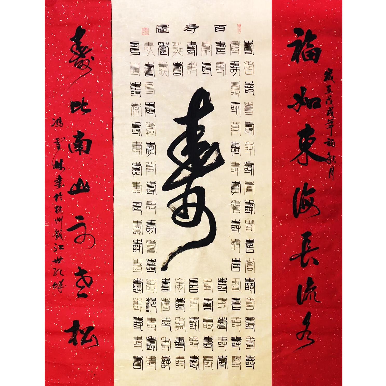 百寿图 福如东海长流水,寿比南山不老松。 篆书、行书 祝寿书法字画