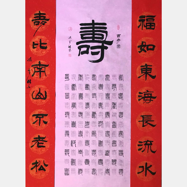 百寿图 福如东海长流水,寿比南山不老松。 隶书、篆书 祝寿书法作品 祝寿字画