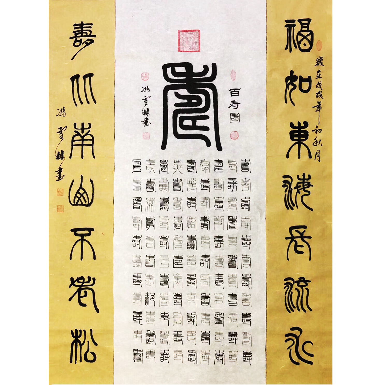 百寿图 福如东海长流水,寿比南山不老松。 篆书书法作品 祝寿书法字画