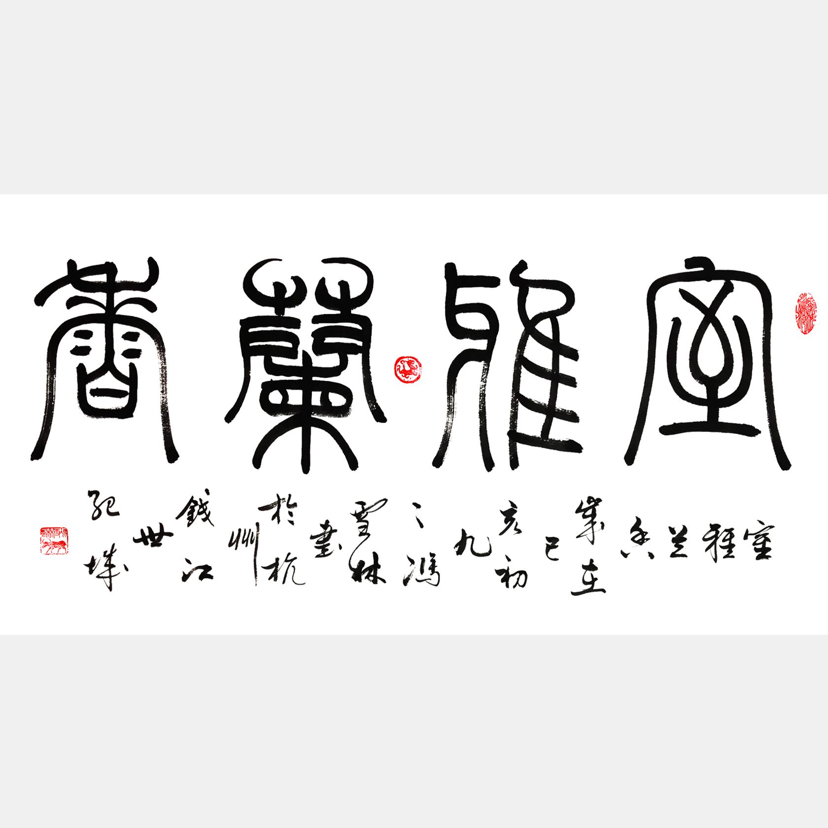 室雅兰香书法字画 篆书书法作品 客厅字画书法字画