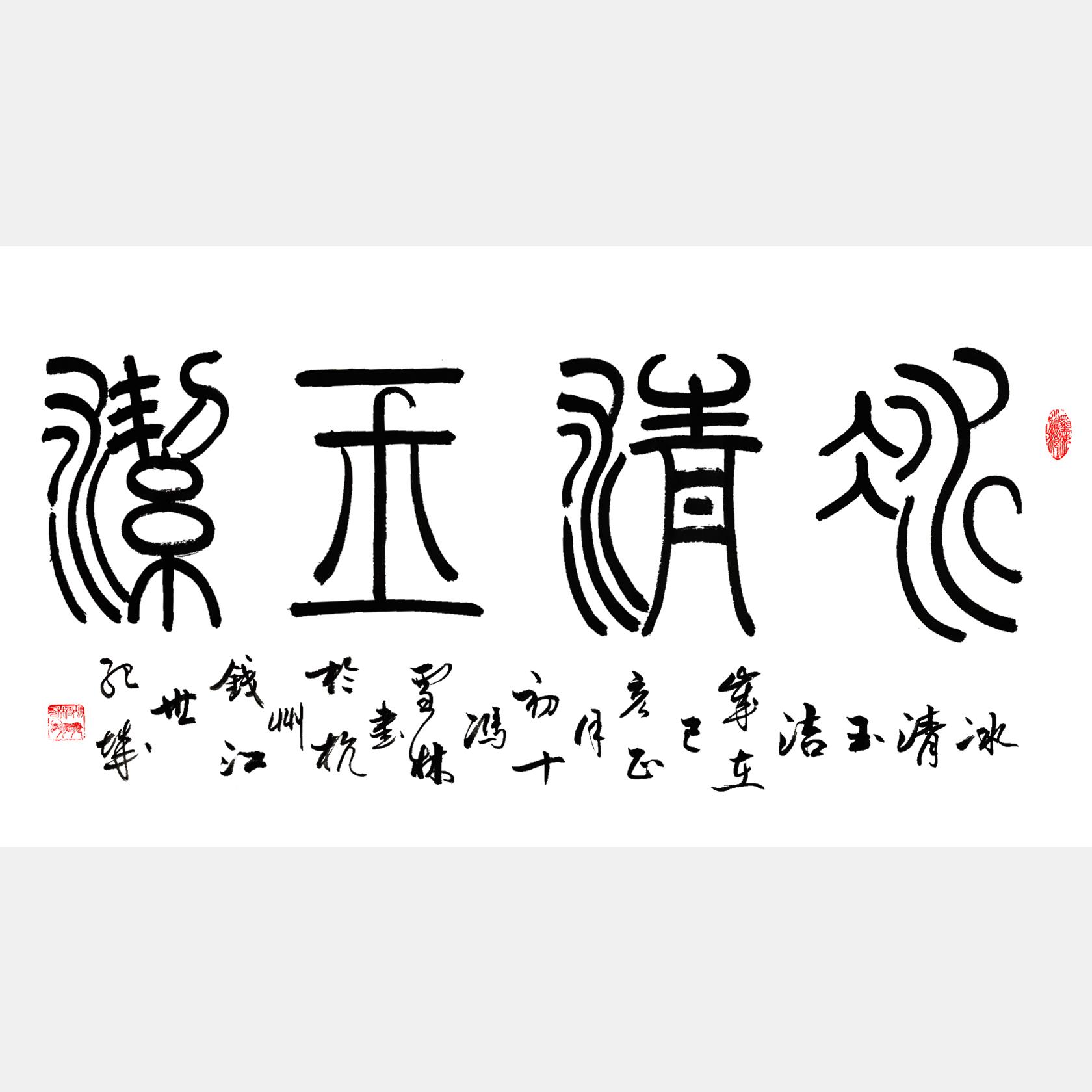 冰清玉洁书法字画 篆书书法作品
