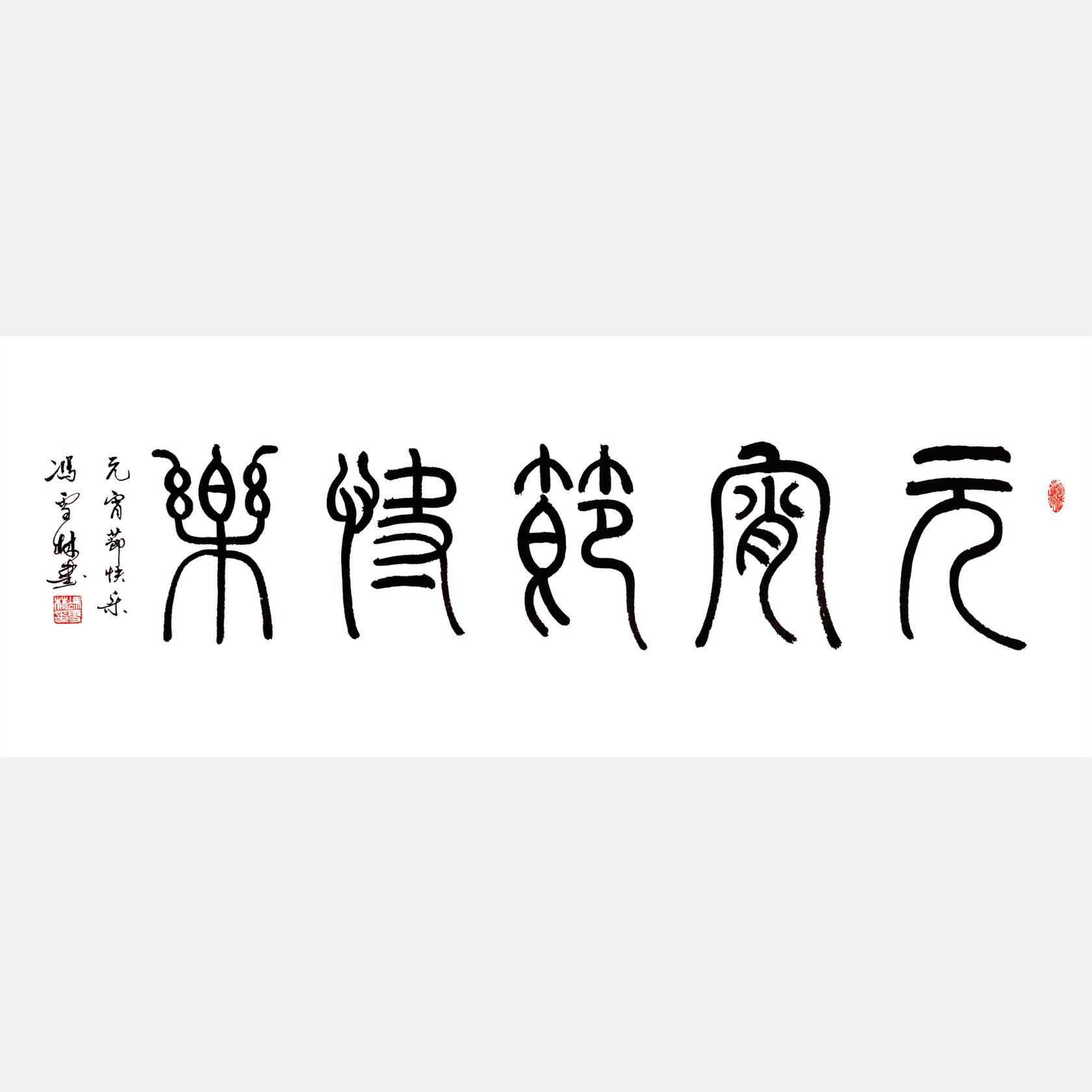 元宵节快乐 篆书书法作品 元宵书法字画 中国民俗节日字画