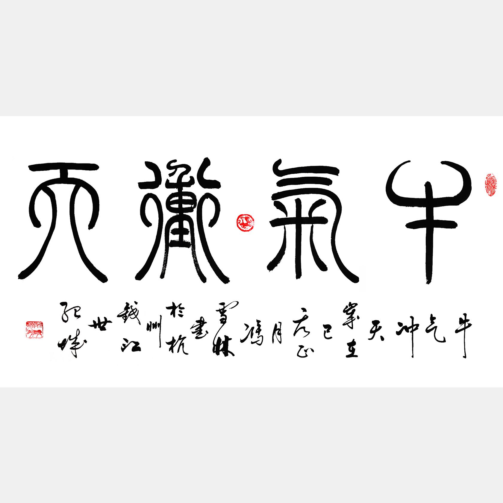 牛气冲天书法作品 名人书法字画 篆书书法
