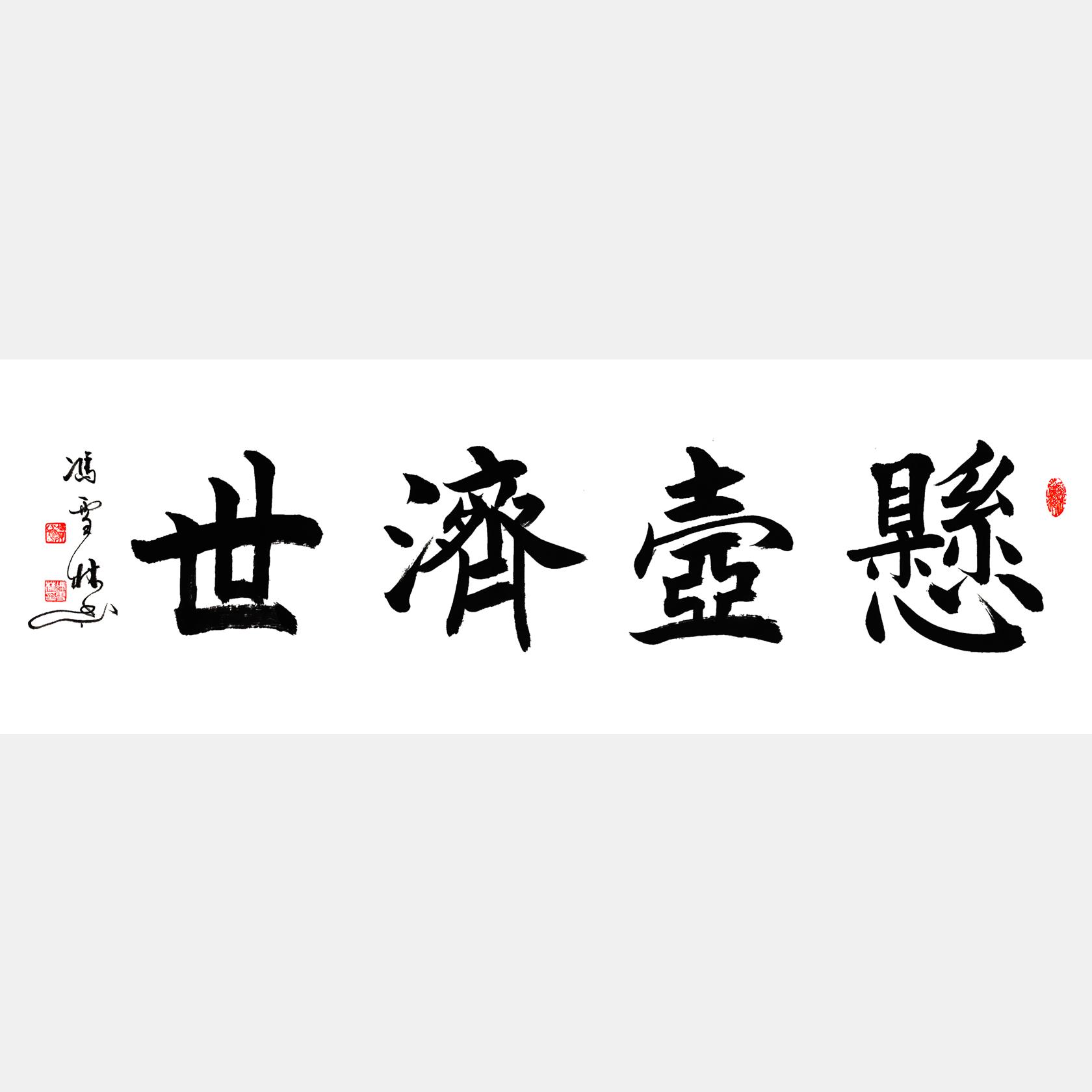 悬壶济世书法字画 楷书书法作品 四尺横幅