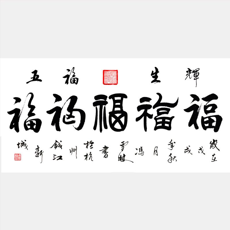 集五福 五福生辉 五福临门 五蝠临门 五福书法字画 中国福书法作品