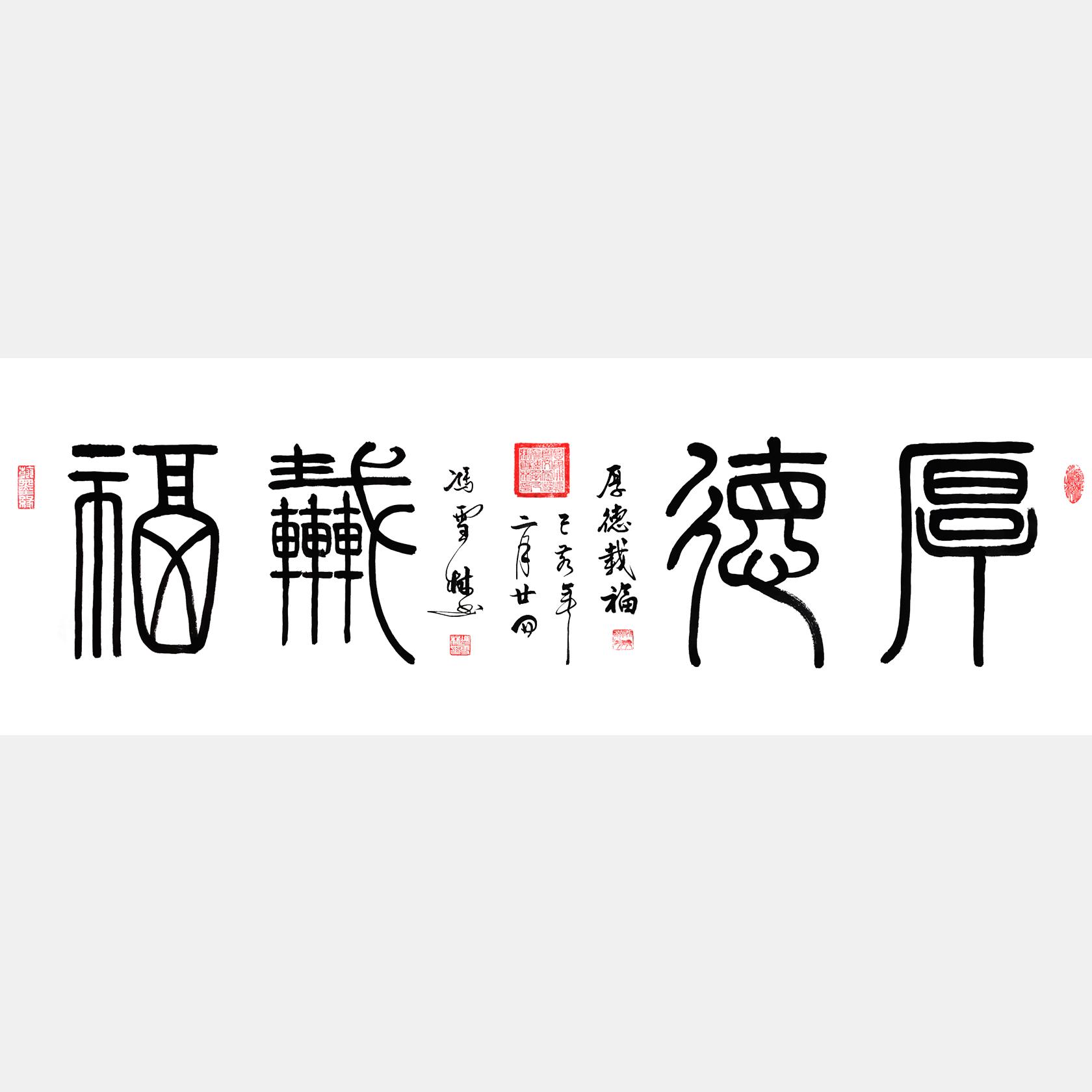 厚德载福书法作品 厚德载福书法字画 篆书四尺横幅