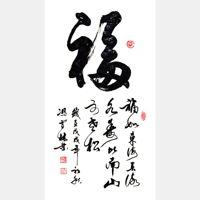 福如东海长流水,寿比南山不老松。书法字画 书法条幅 福字书法作品