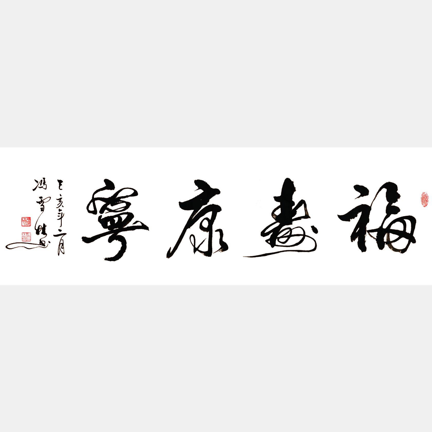 冯雪林书法字画 福寿康宁书法作品 行书 横幅