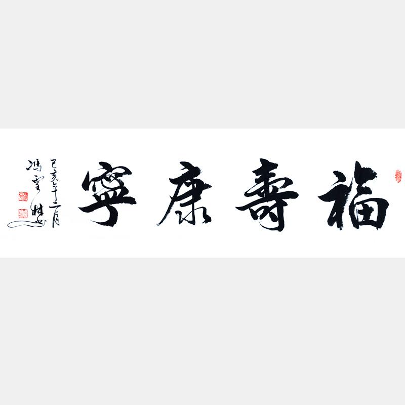 福寿康宁书法作品 福寿康宁行书书法字画 四尺横幅