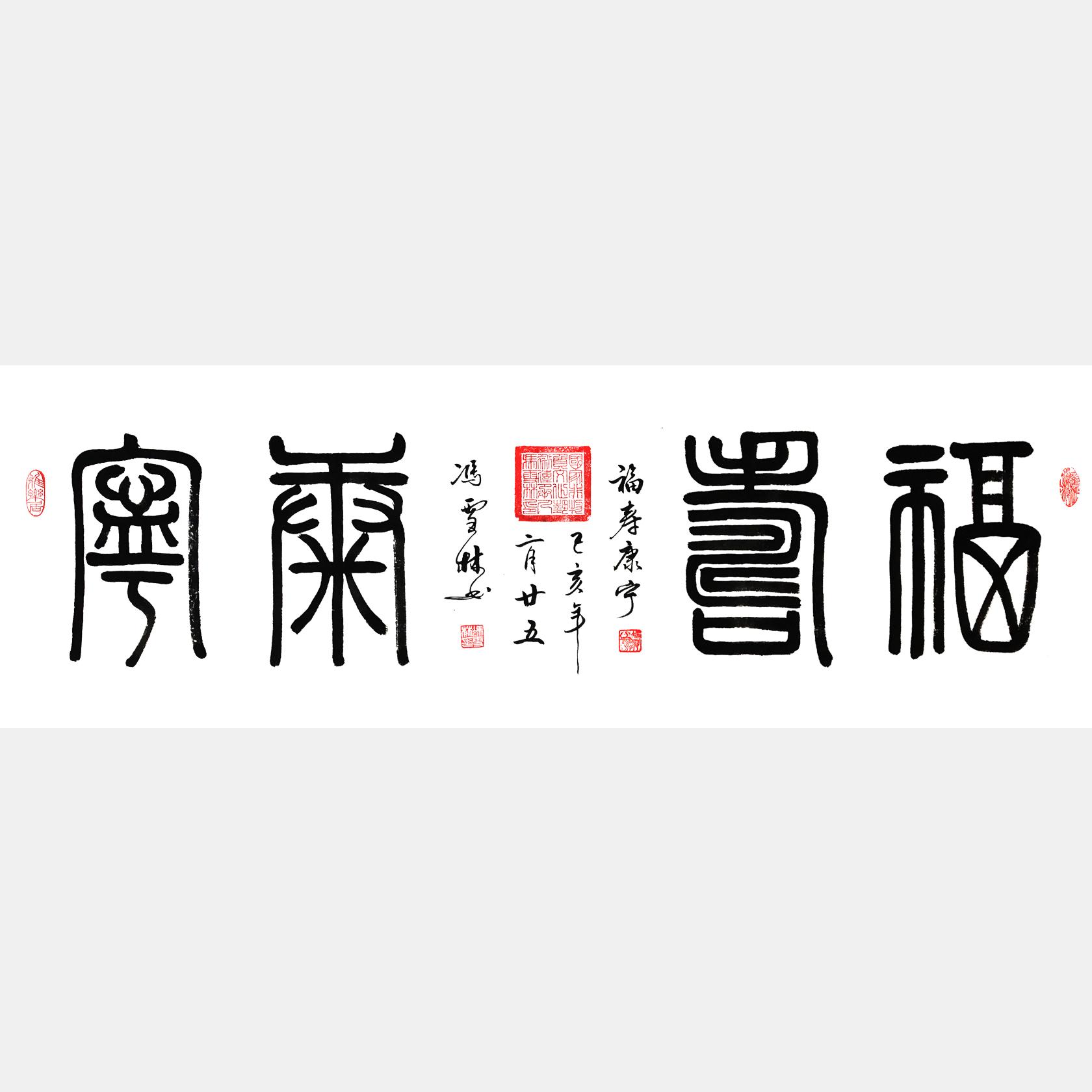 福寿康宁篆书书法字画 福寿康宁书法作品 四尺横幅