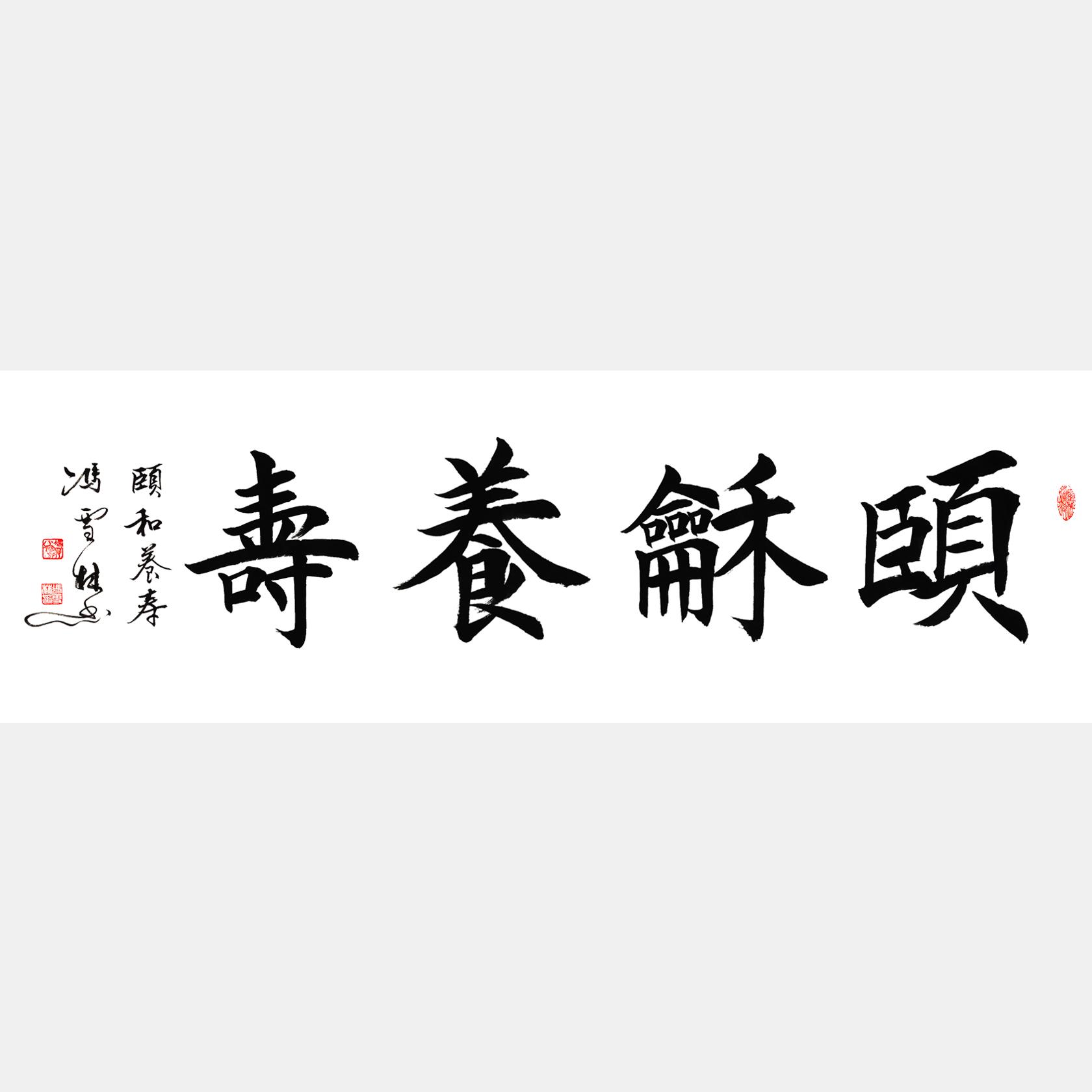 颐和养寿书法作品 颐和养寿楷书字画 四字吉语 四尺横幅