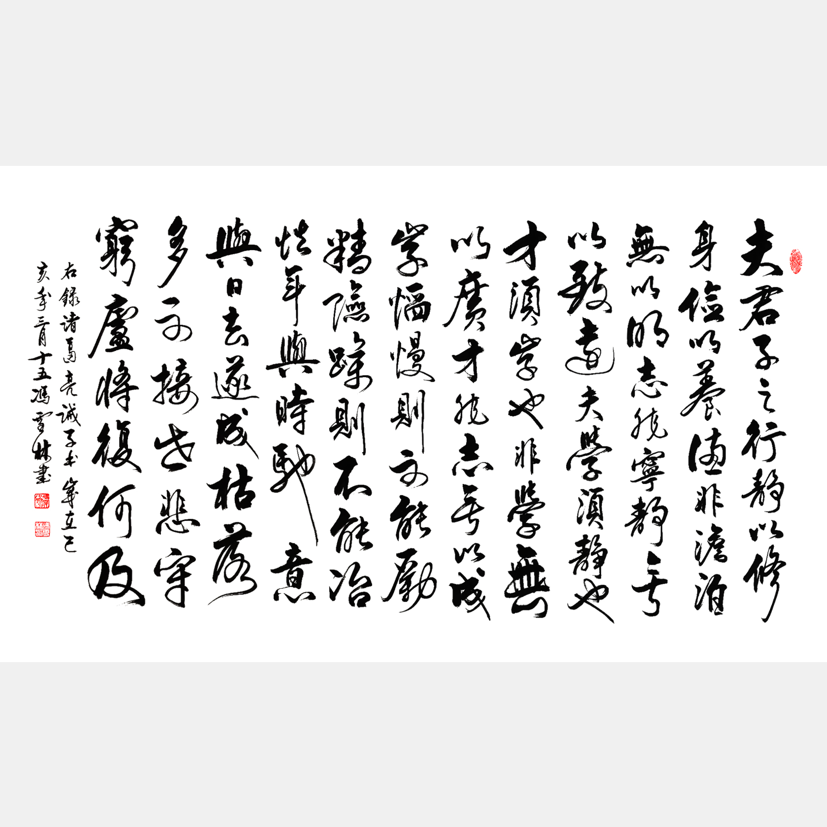 诸葛亮《诫子书》书法作品 《诫子书》书法字画 古代著名家训书法