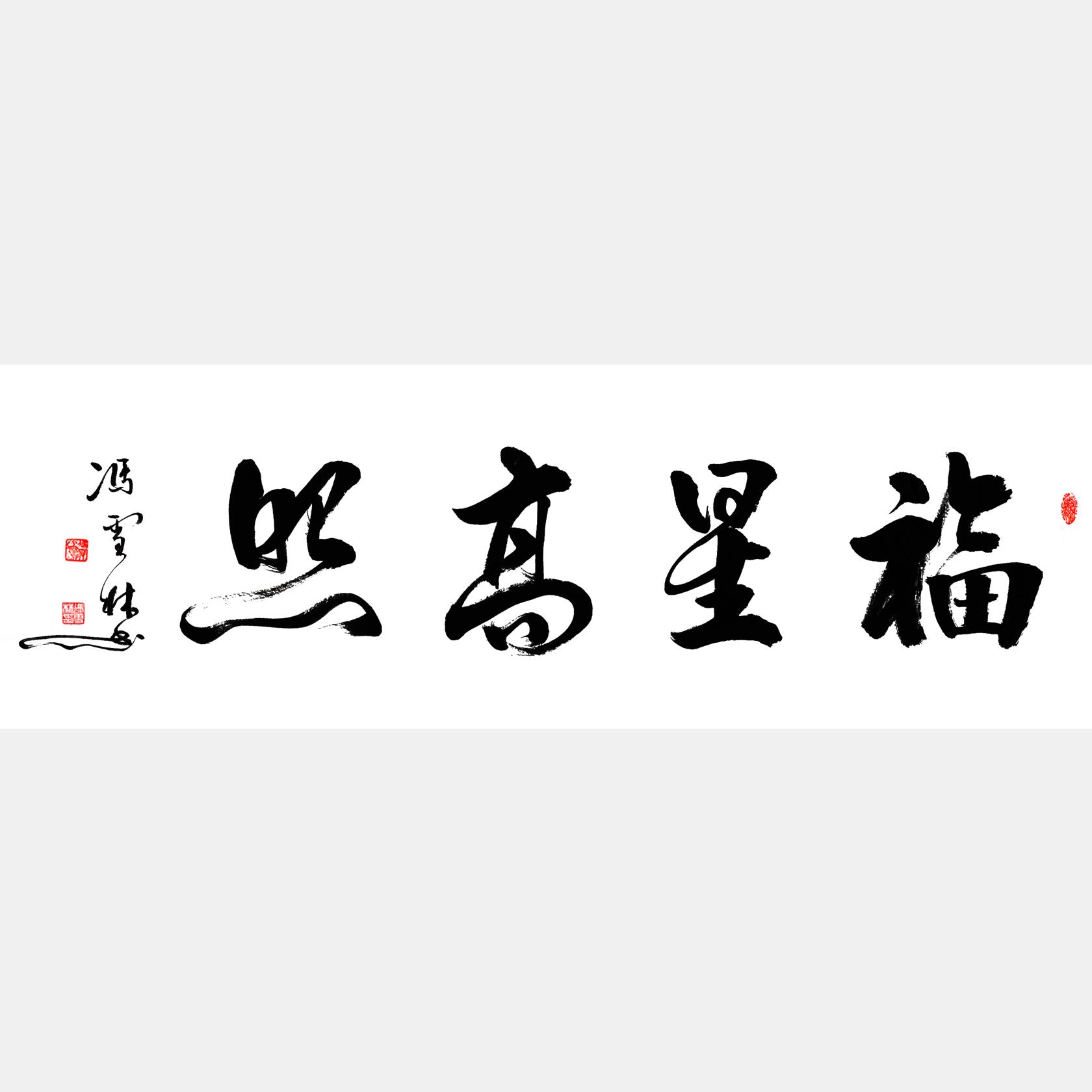 图片2:福星高照书法作品 行书行草横幅字画