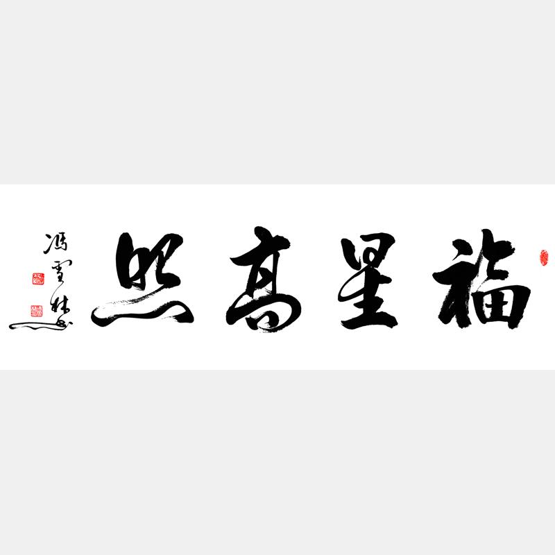 福星高照书法作品 行书行草横幅字画