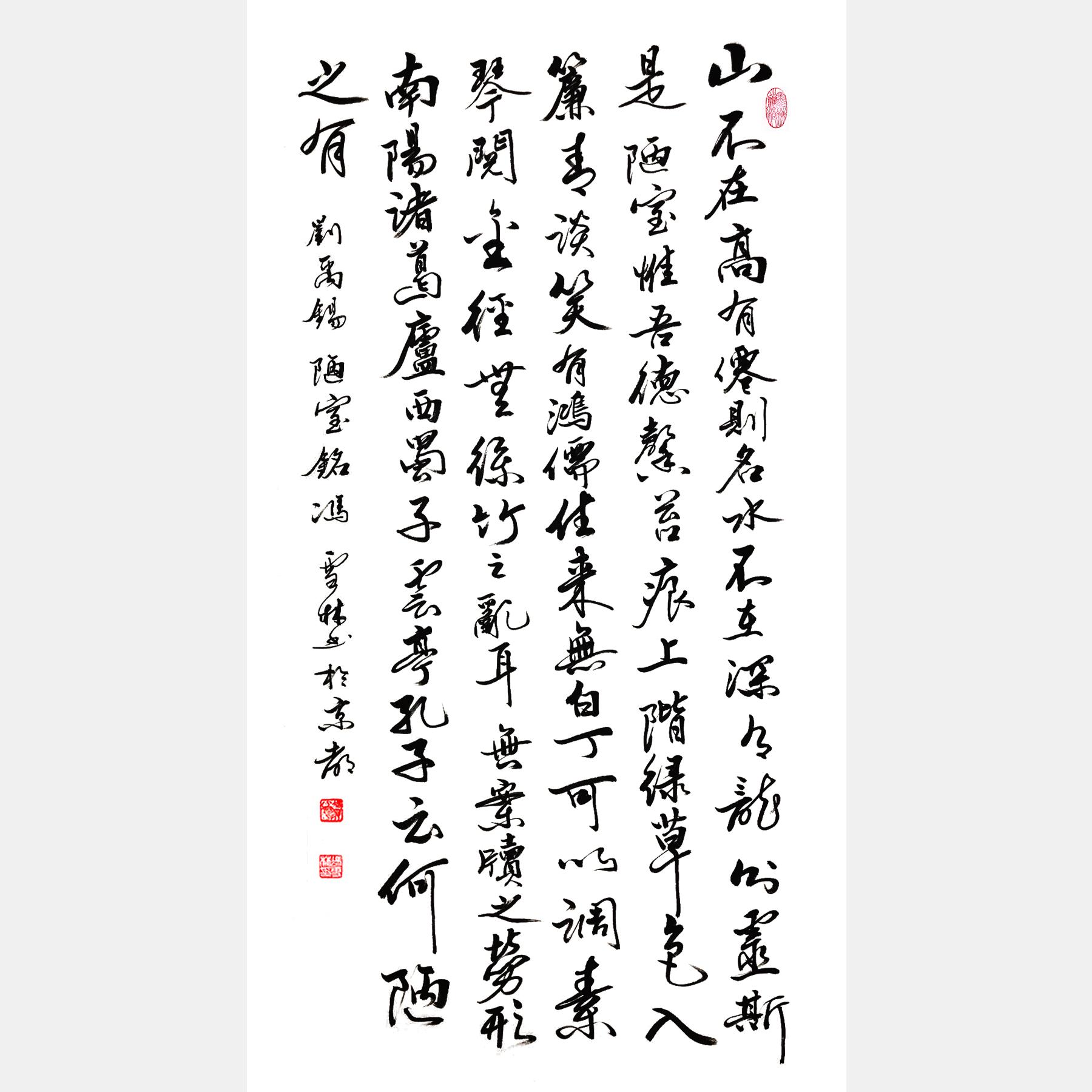 刘禹锡《陋室铭》行书书法作品 古文名篇 四尺条幅