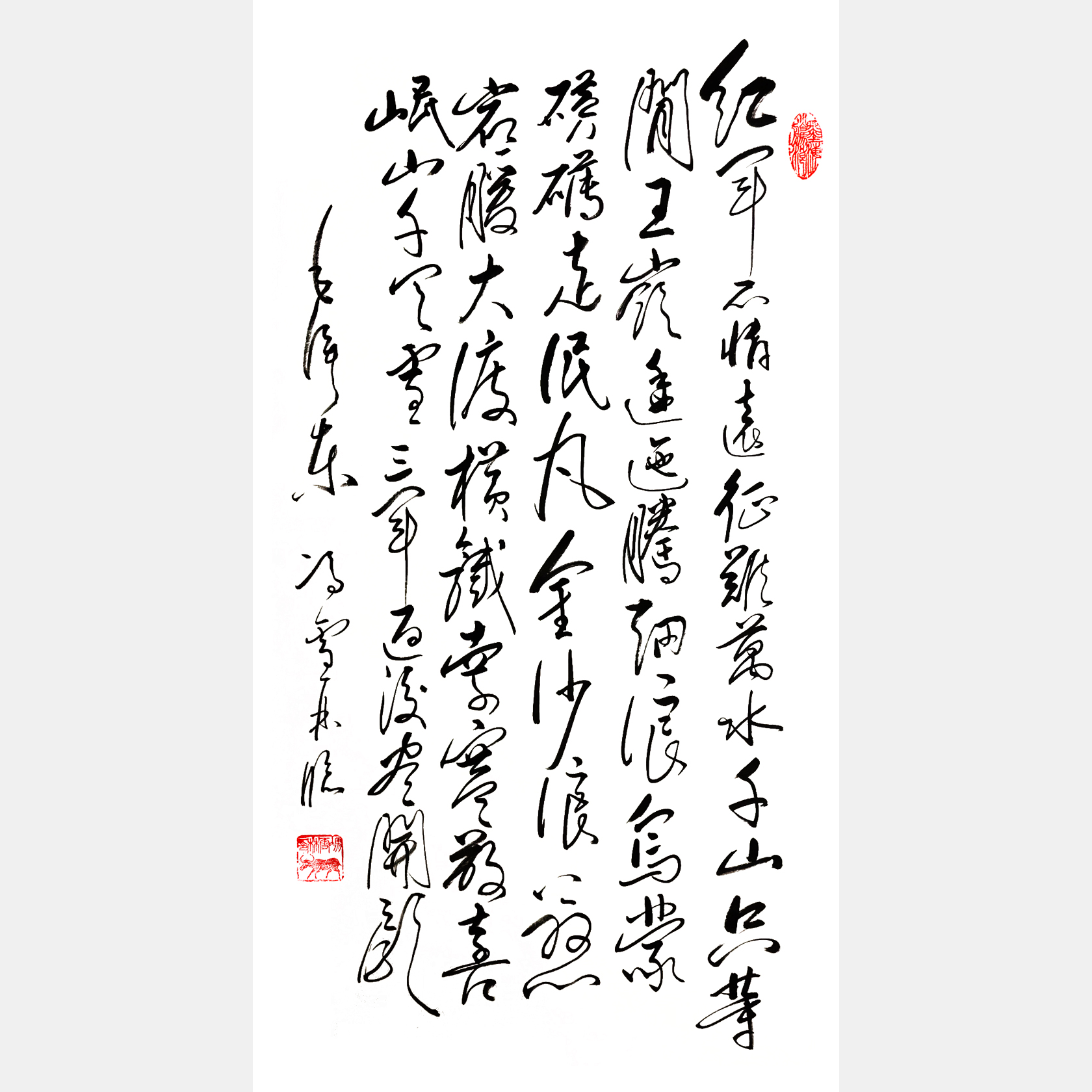 毛主席《七律・长征》行草书法作品 红军不怕远征难书法作品 红色诗词字画