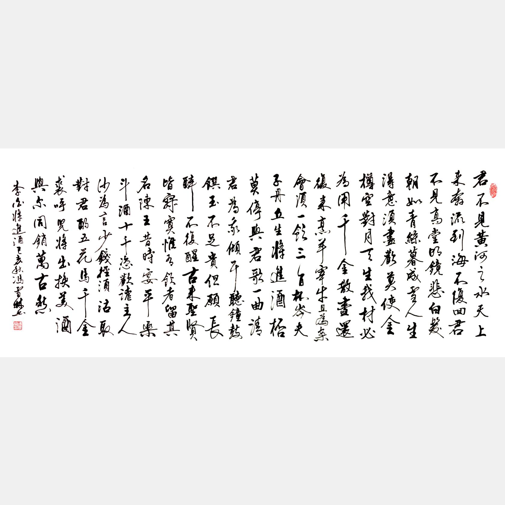 名篇李白《将进酒》书法作品欣赏 名家行书字画 六尺横幅