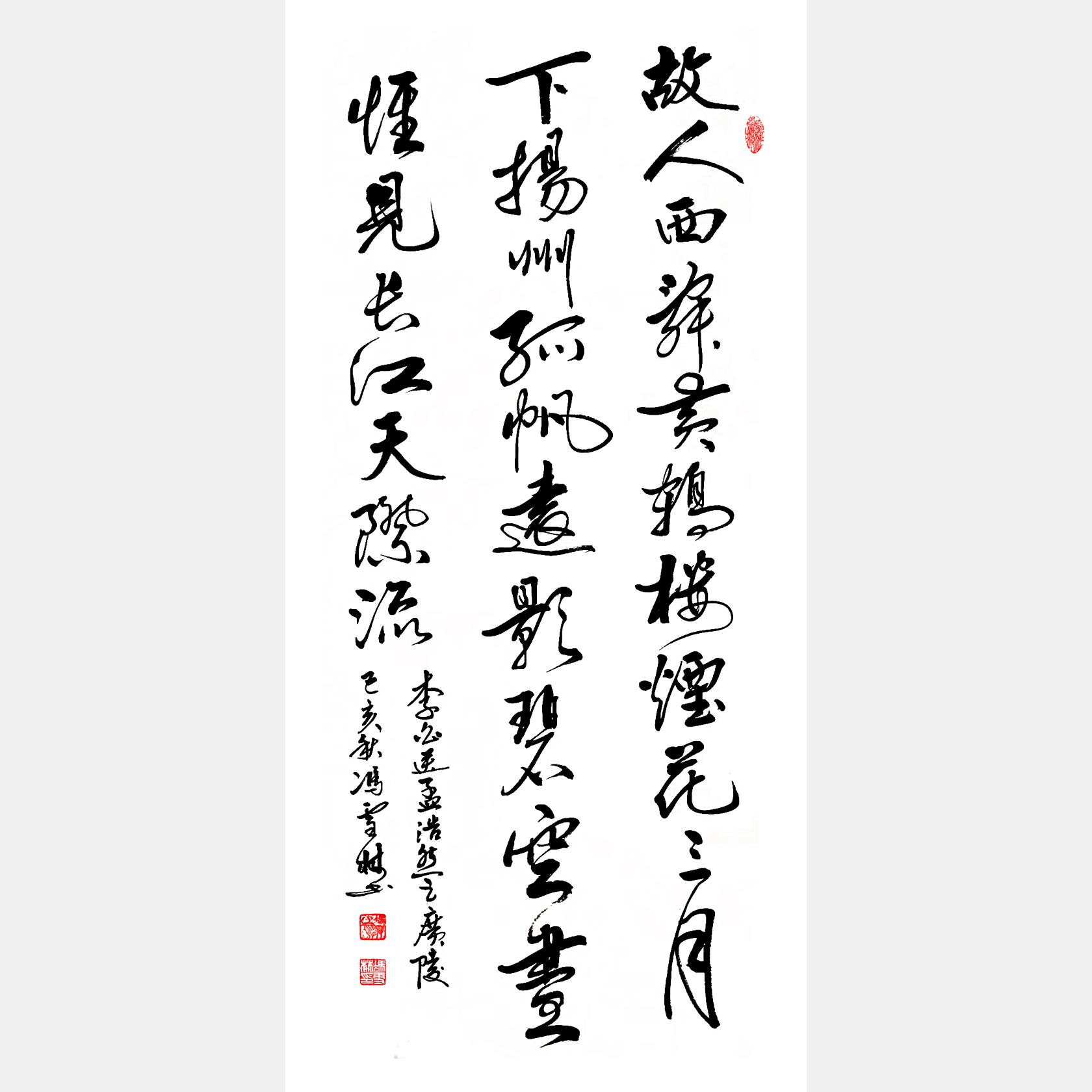 图片2:李白名篇《黄鹤楼送孟浩然之广陵》书法作品 李白唐诗名篇字画