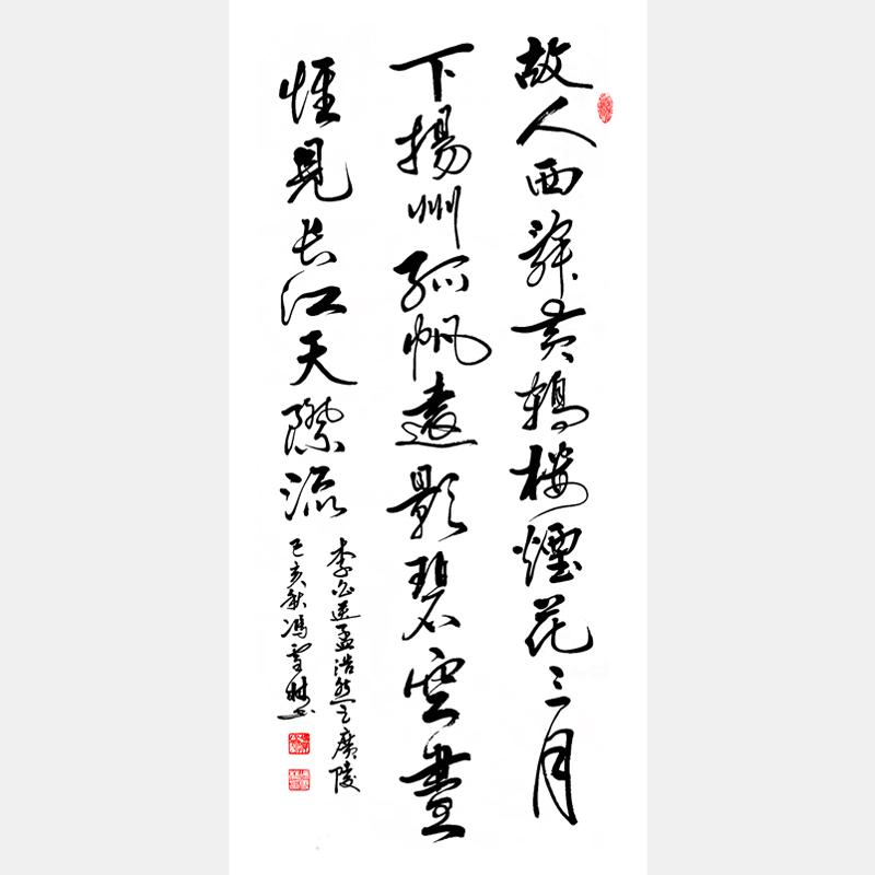 李白名篇《黄鹤楼送孟浩然之广陵》书法作品 李白唐诗名篇字画