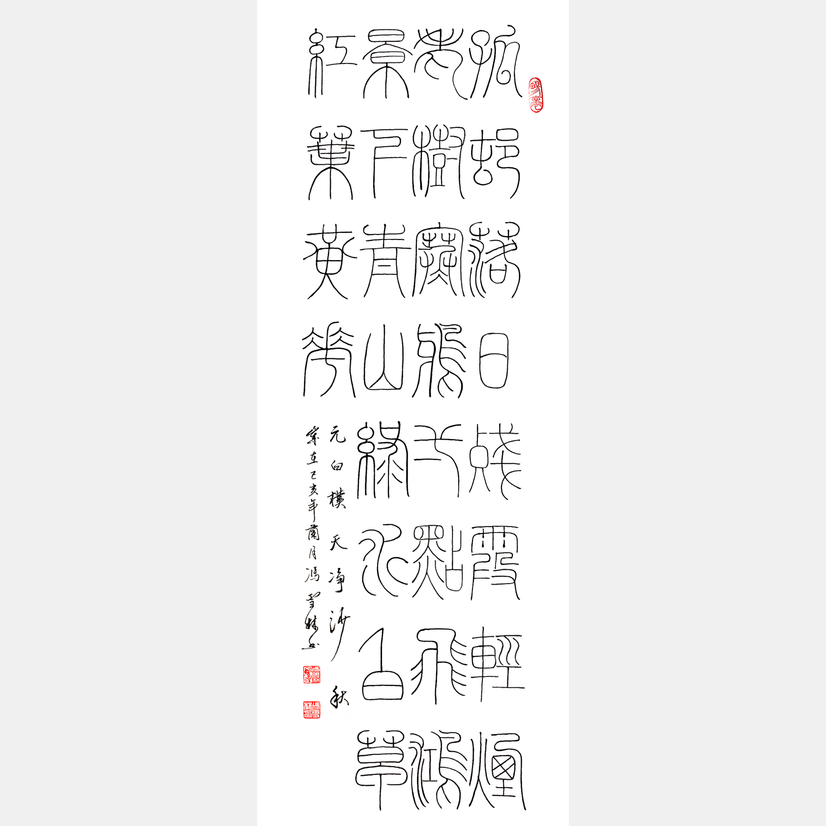 元白朴《天净沙・秋》篆书书法作品 四尺条幅 李阳冰铁线篆