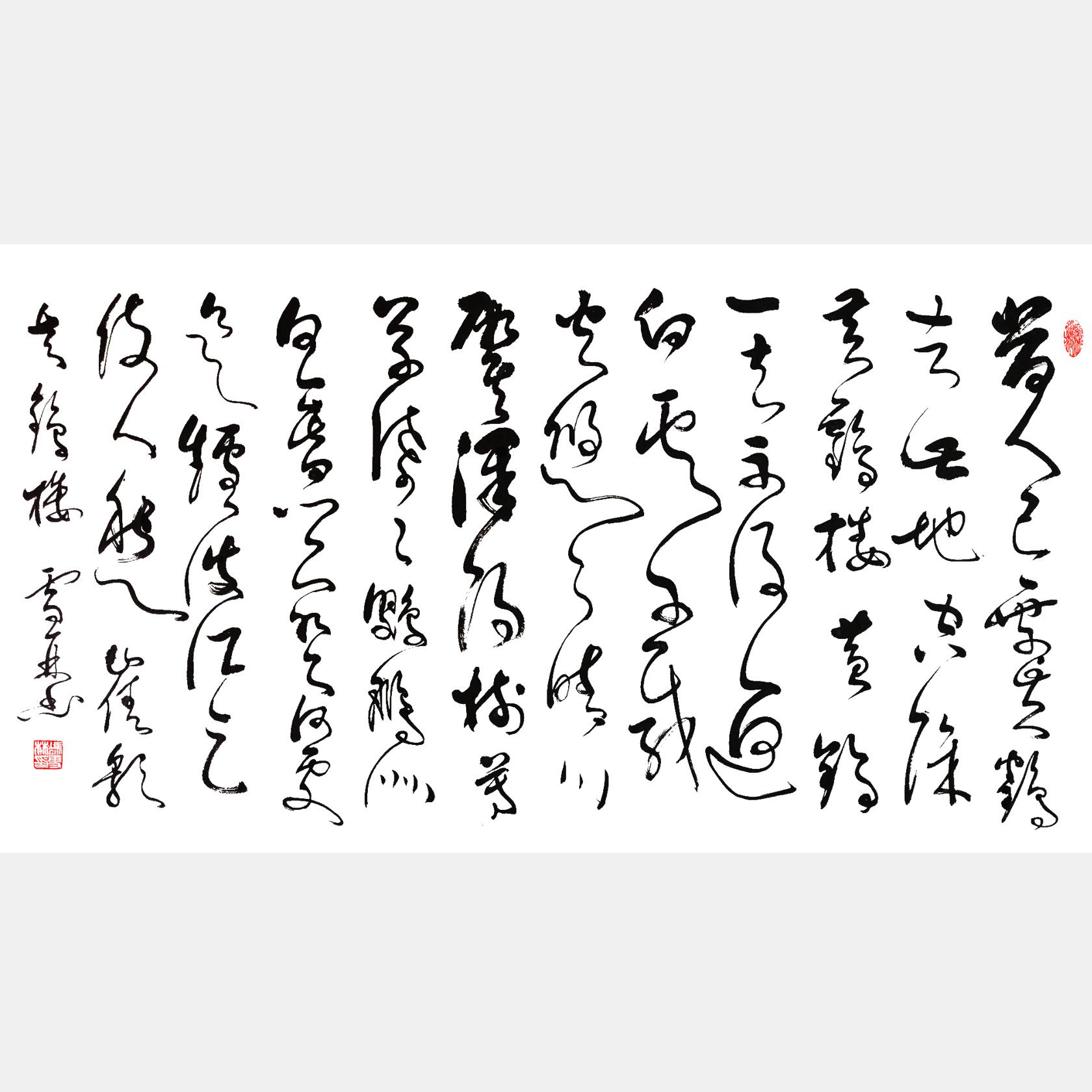 唐・崔颢《黄鹤楼》书法作品 黄鹤楼草书字画 唐人七言律诗第一