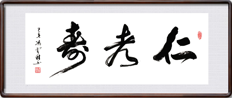 仁者寿书法作品图片