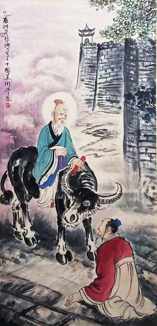 徐悲鸿1945年于中国美术学院画老子出关图
