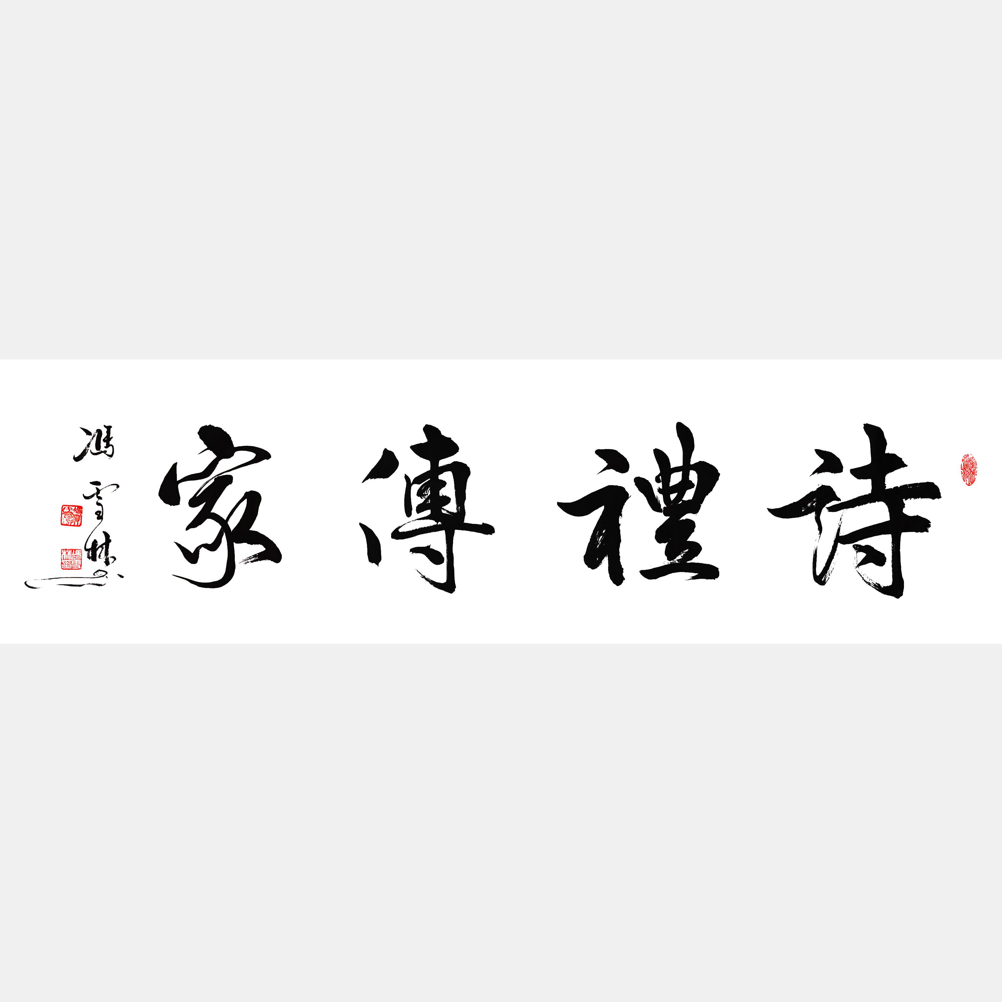 诗礼传家书法作品欣赏 家训诗礼传家对联及横批 下一句是文章华国