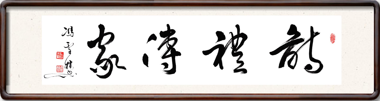 诗礼传家书法作品欣赏