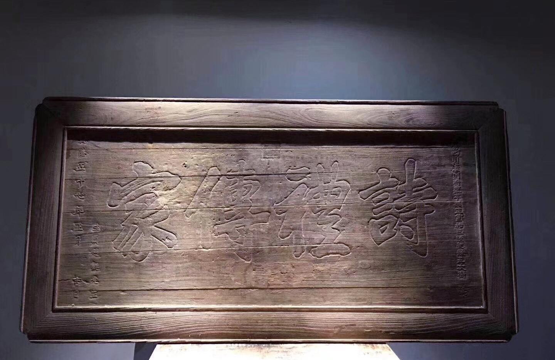 清代乾隆年间槐木诗礼传家书法匾额