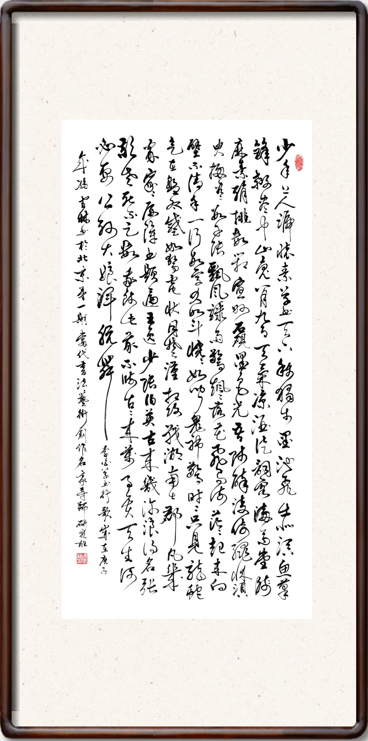 李白草书歌行书法作品欣赏