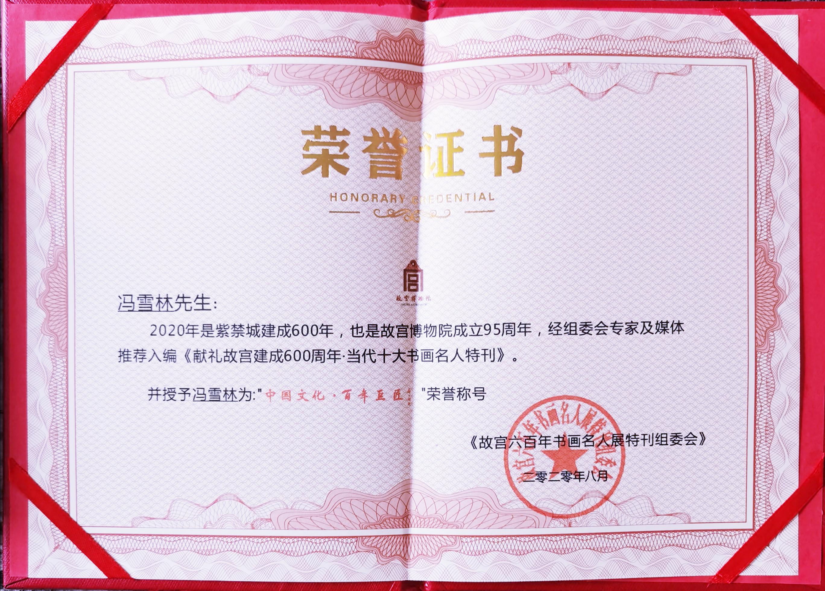 冯雪林入编《献礼故宫建成600周年・当代十大书画名人特刊》荣誉证书