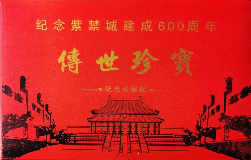 冯雪林书法入编《献礼故宫建成600周年·当代十大书画名人特刊