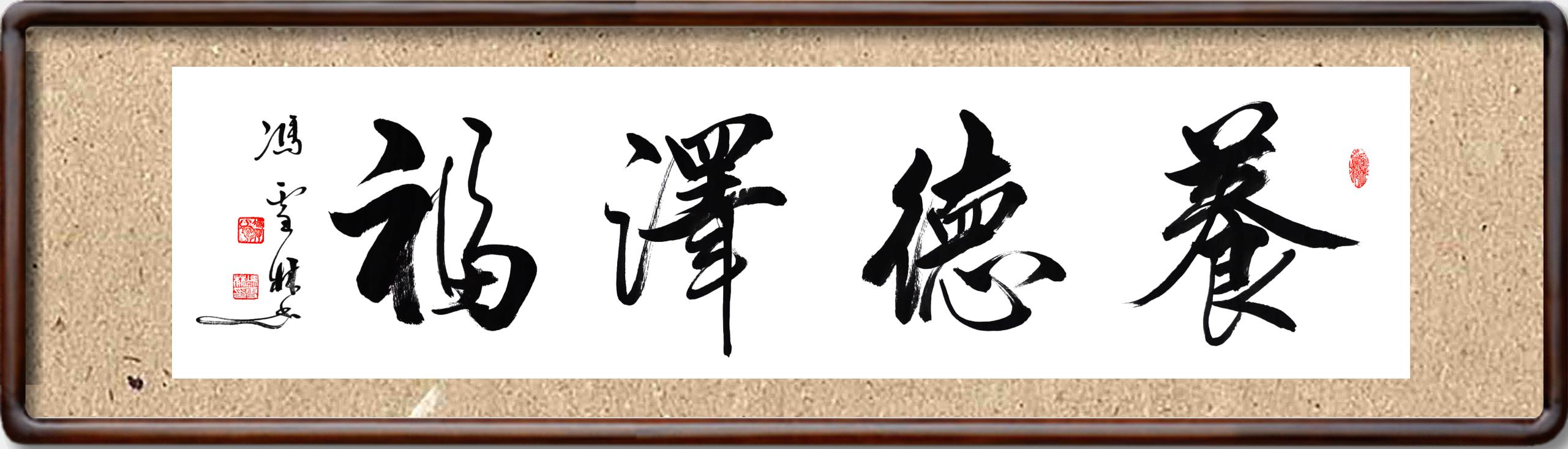 养德泽福书法图片