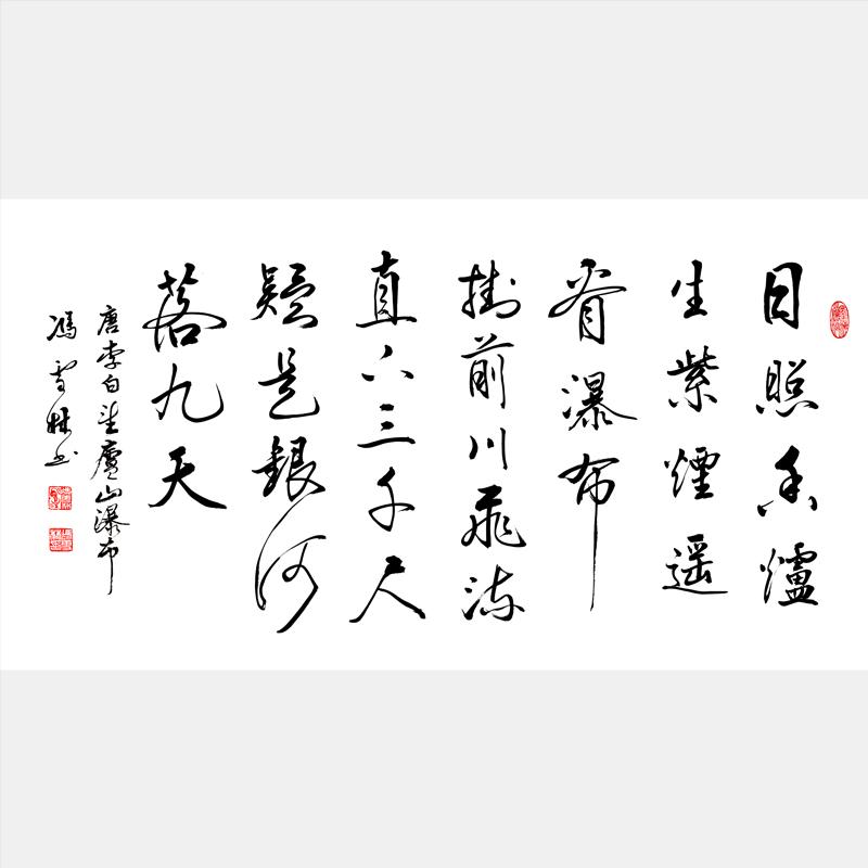 李白望庐山瀑布书法作品欣赏 李白唐诗代表作望庐山瀑布行书作品图片