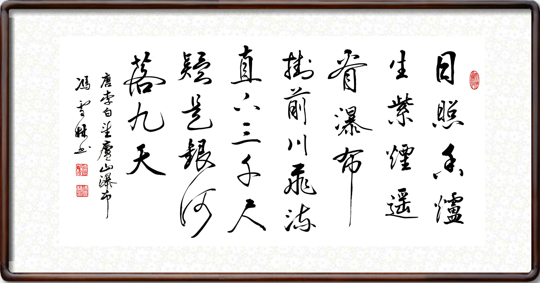 李白望庐山瀑布书法作品欣赏