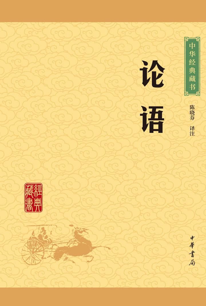 中华书局出版《论语》