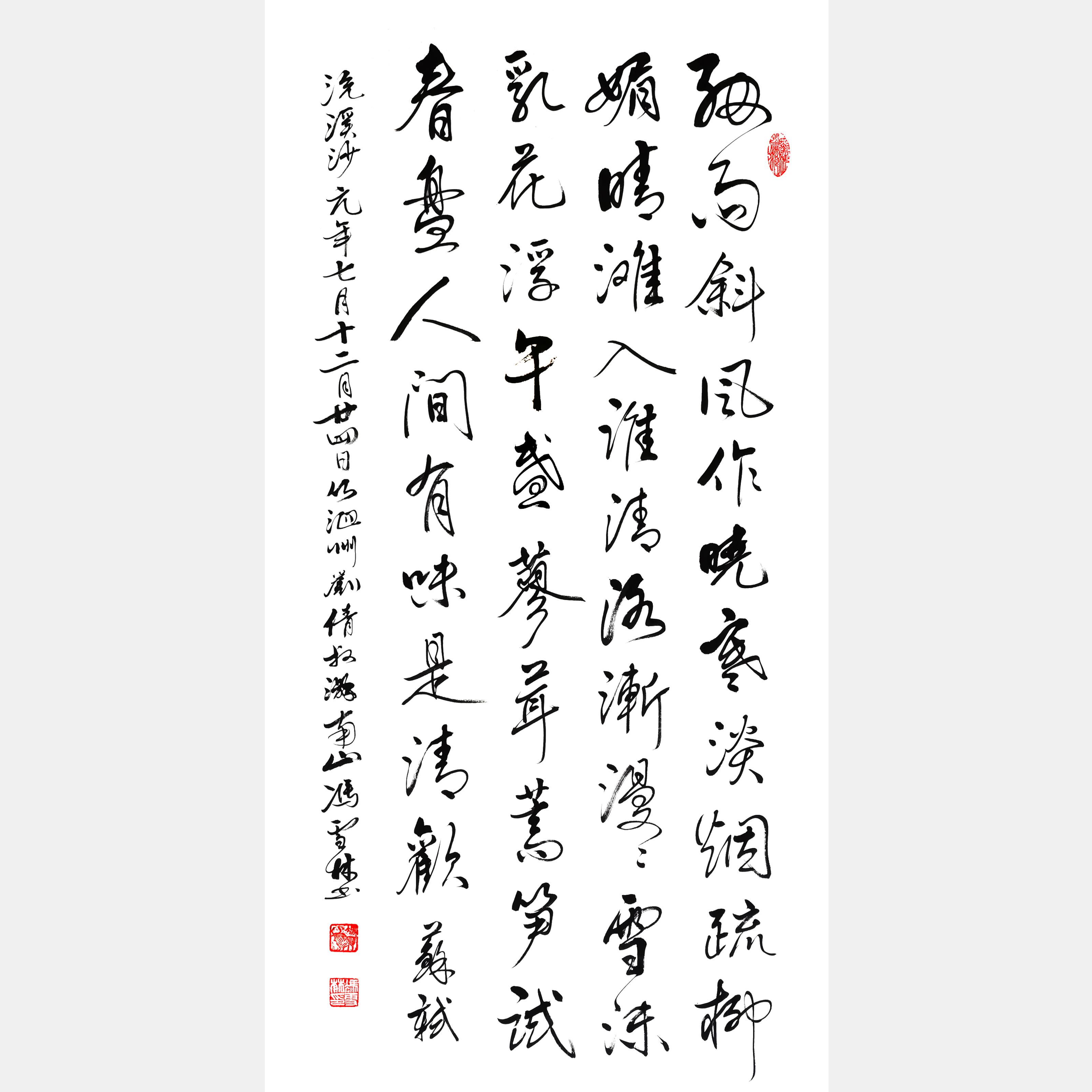 苏轼浣溪沙・细雨斜风作晓寒书法作品欣赏 热爱生活、审美情趣