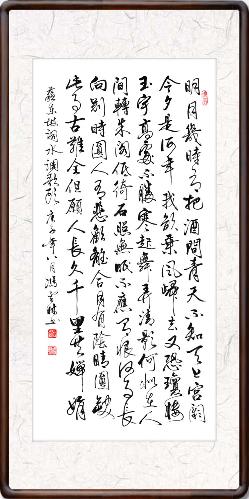 苏轼词水调歌头明月几时有书法作品欣赏
