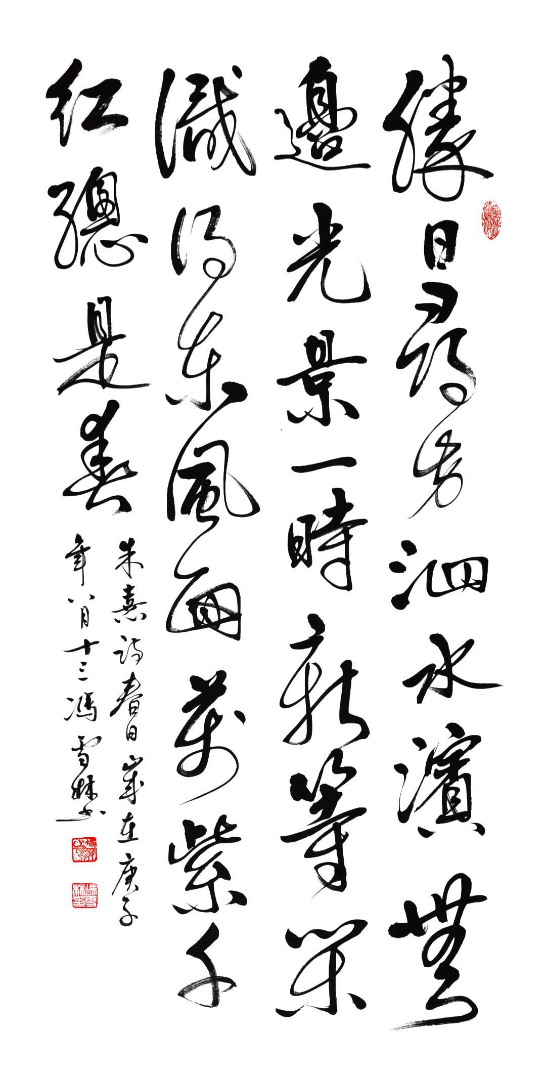 朱熹春日书法作品欣赏
