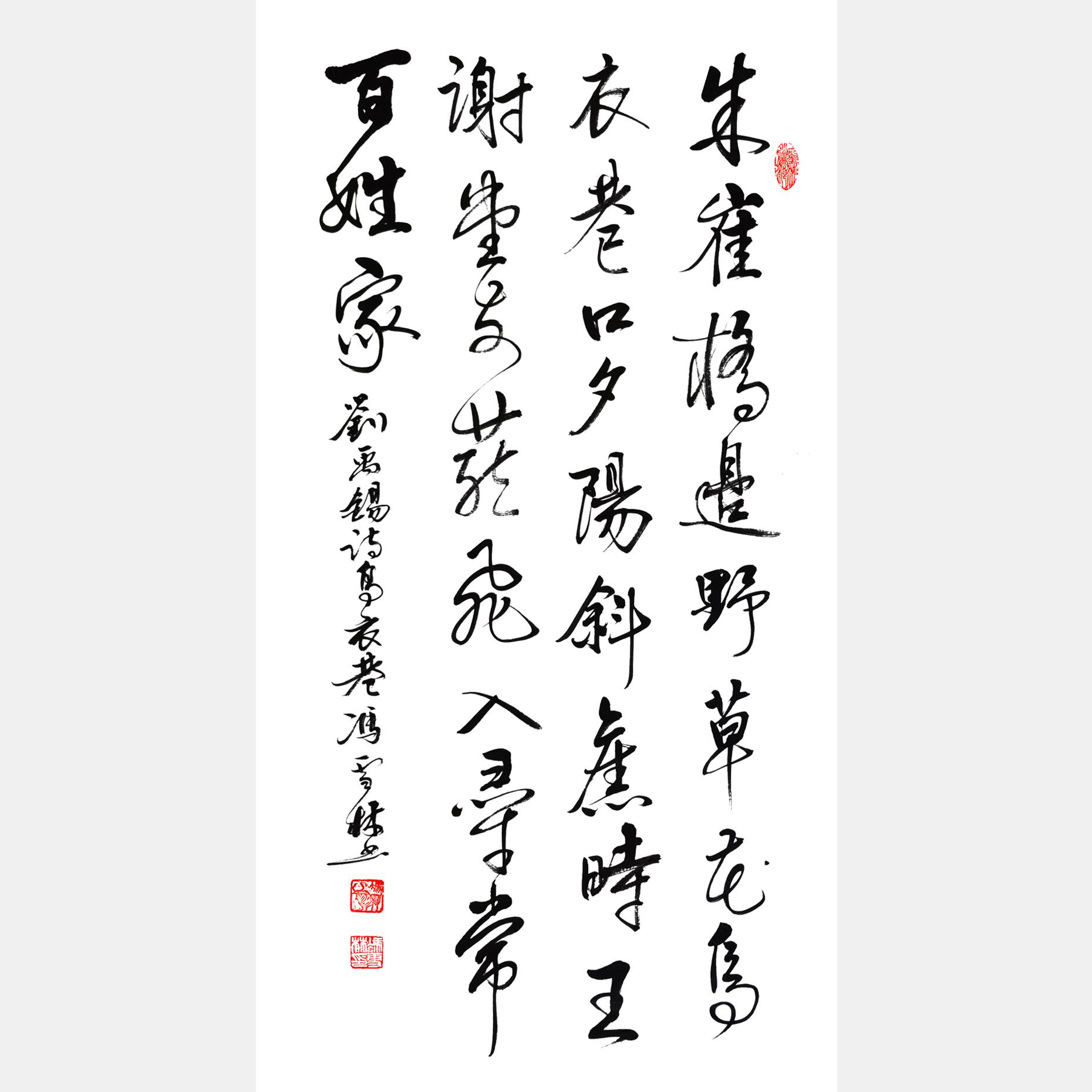刘禹锡乌衣巷书法作品欣赏 乌衣巷行书作品