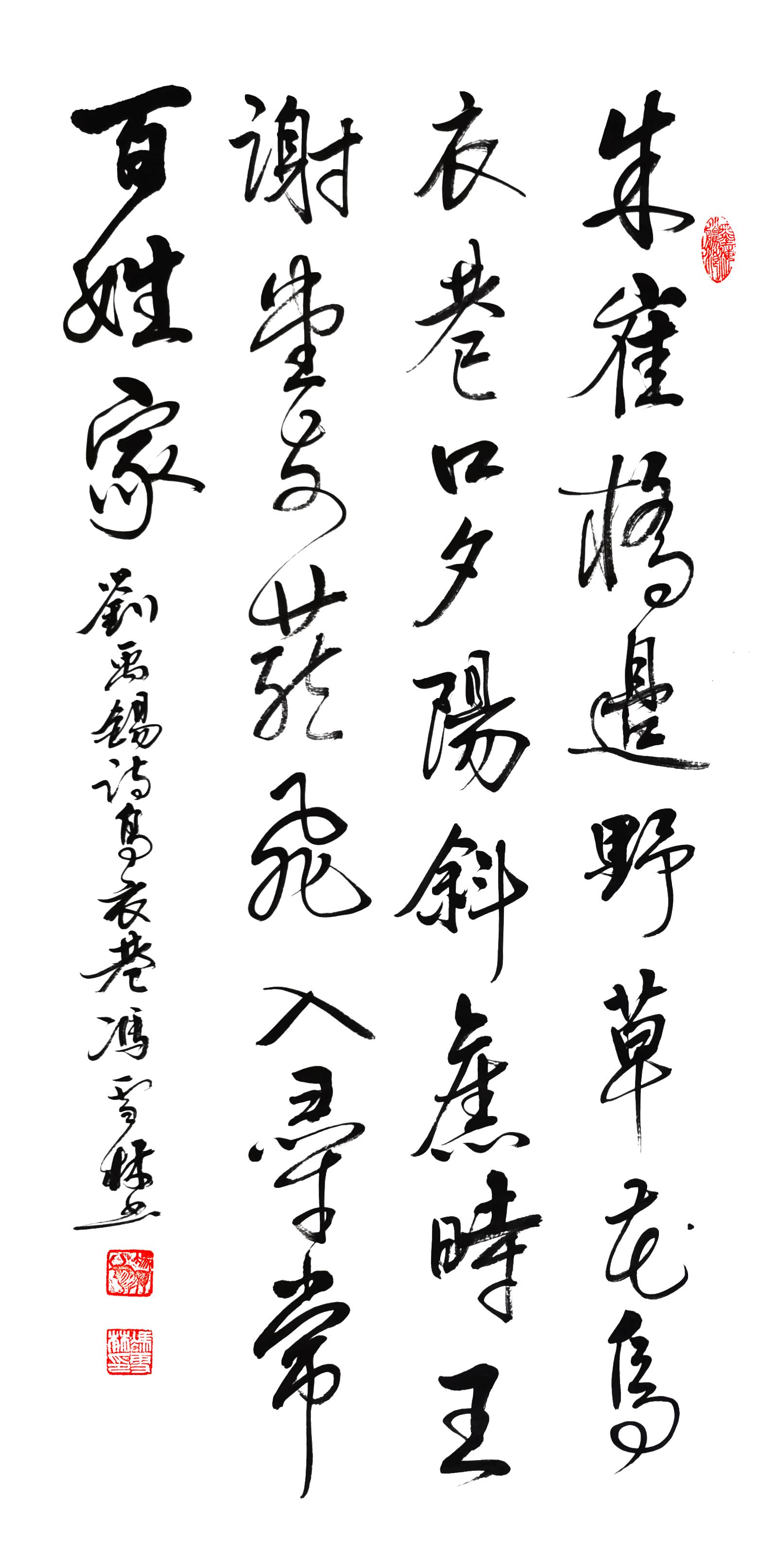 刘禹锡《乌衣巷》书法作品欣赏