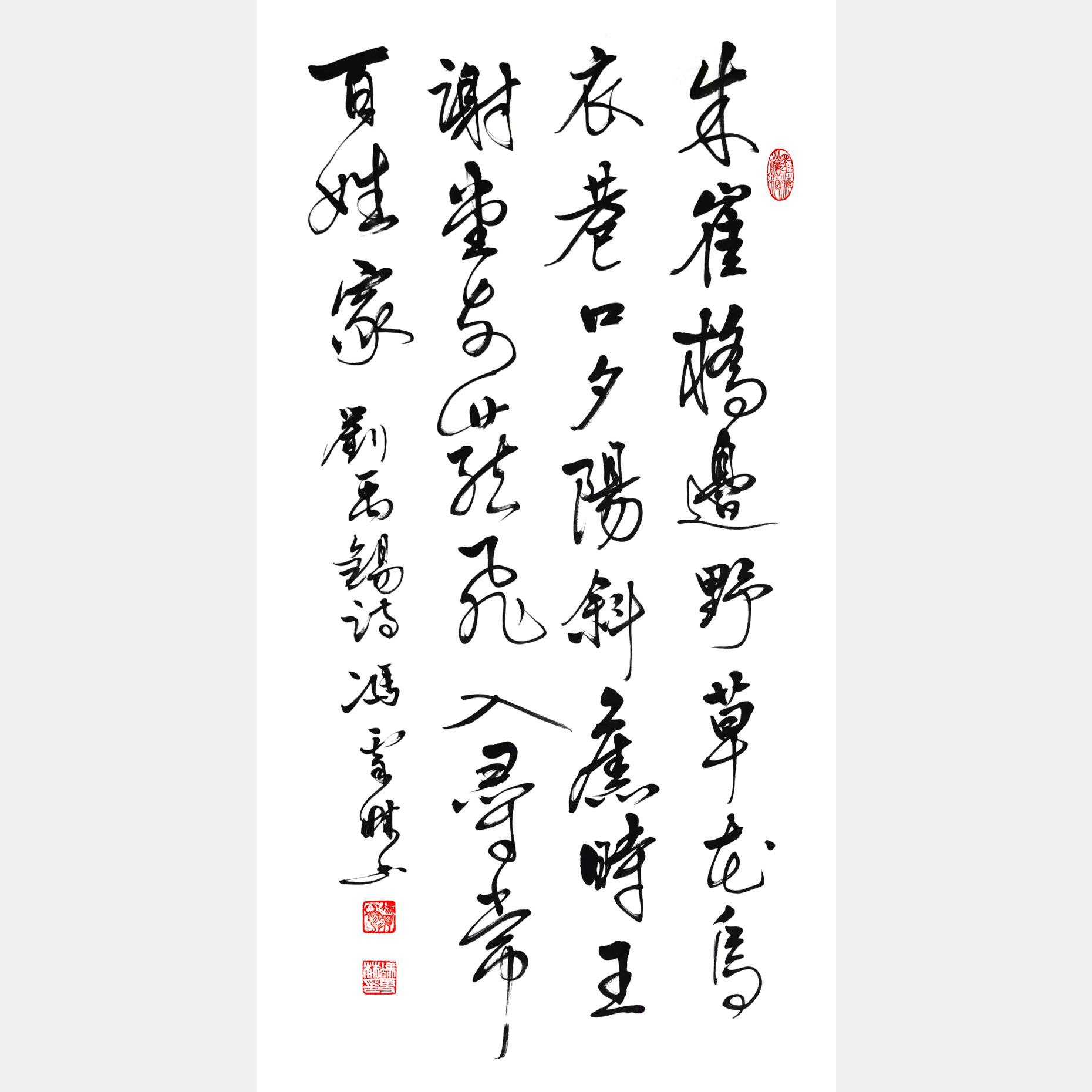 图片2:刘禹锡乌衣巷书法作品欣赏 乌衣巷行书作品