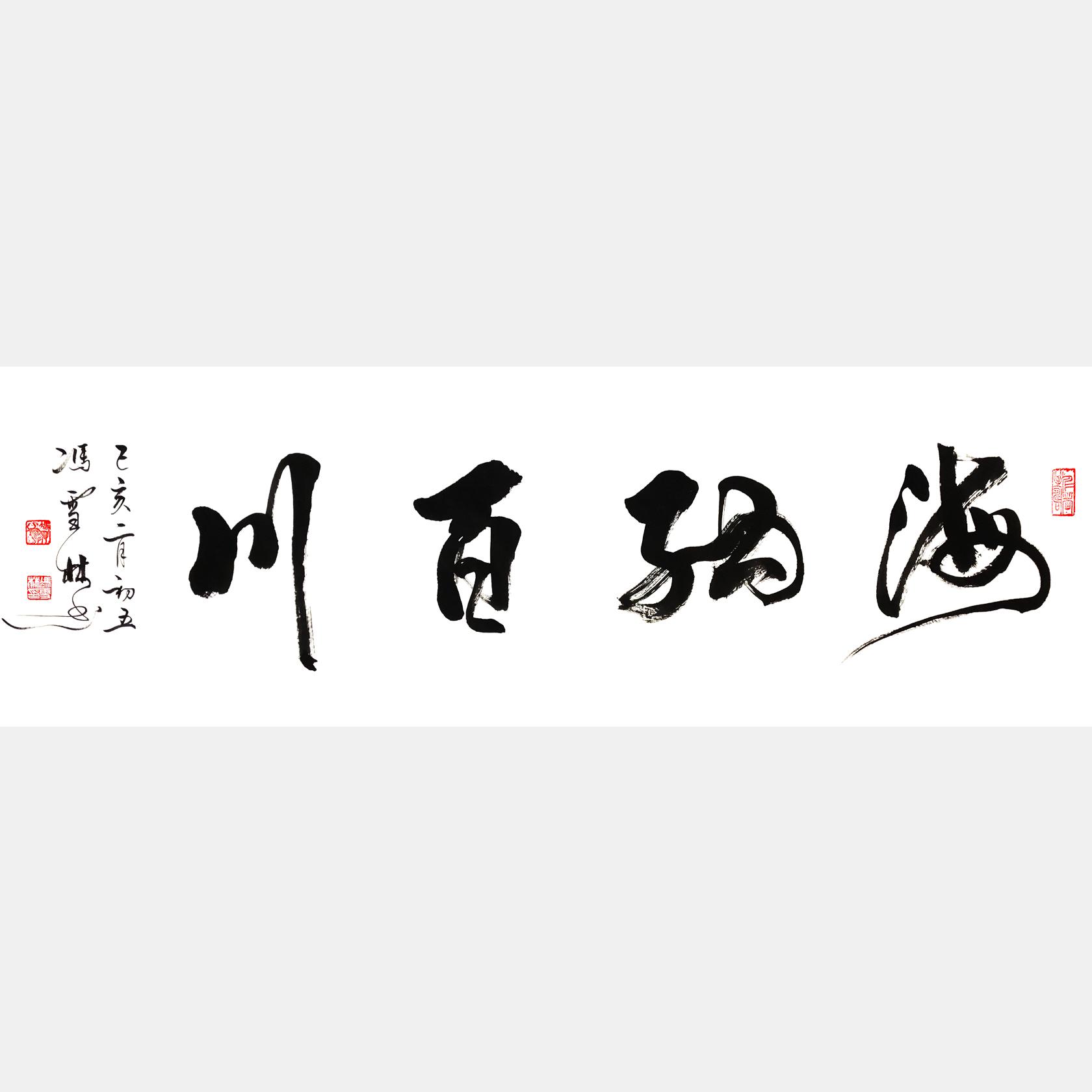 图片2:海纳百川书法作品欣赏 名家书法海纳百川 行书四尺横幅字画 中华民族精神